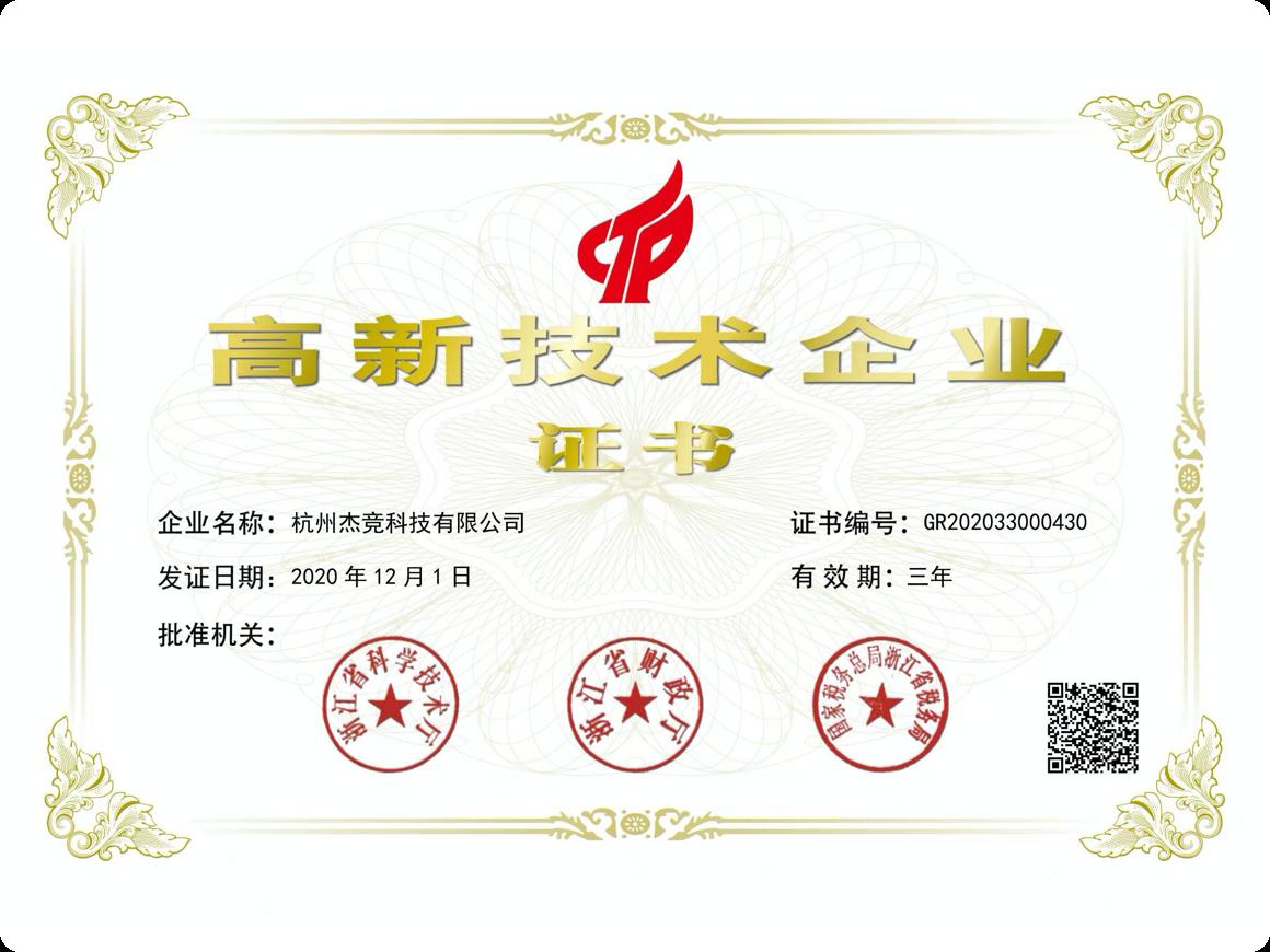 """荣获""""浙江省高新技术企业"""""""