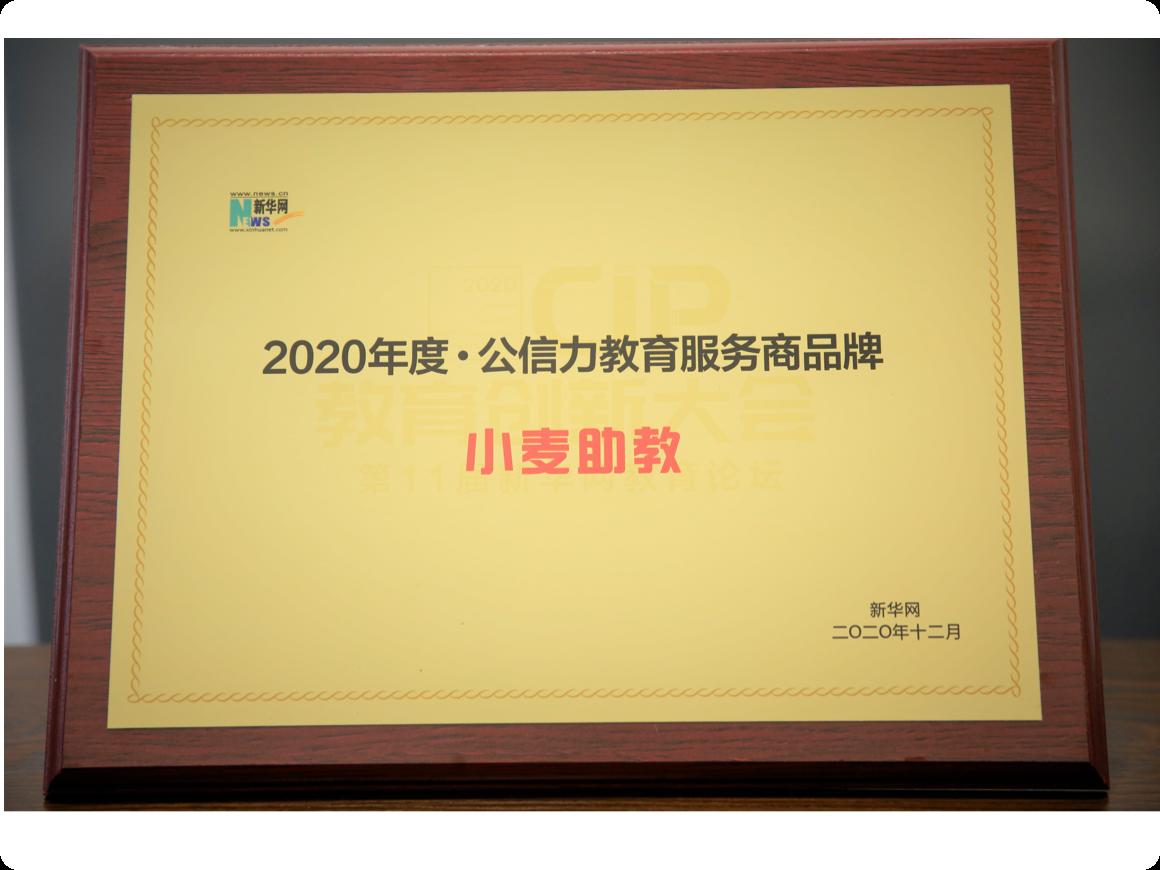 """新华网教育2020年度""""公信力教育服务商品牌"""""""