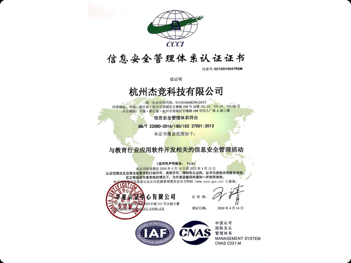 IAF和CNAS联合认证颁发《信息安全管理体系认证证书》