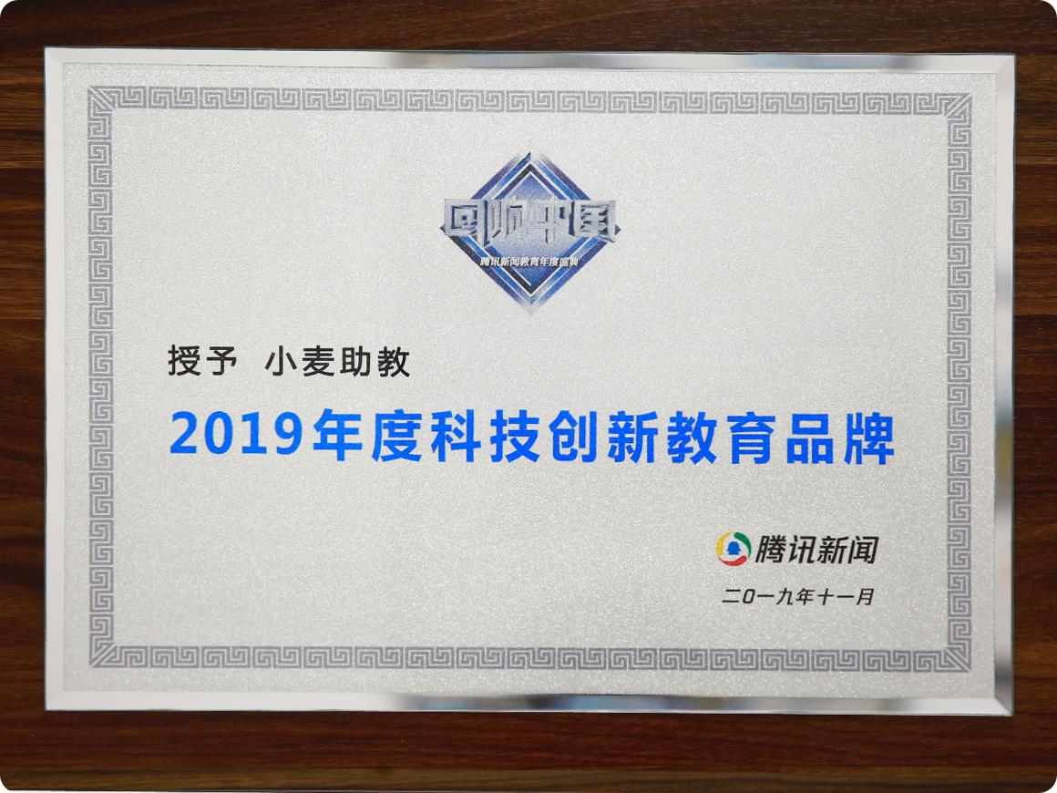 """腾讯教育""""2019年度科技创新教育品牌"""""""