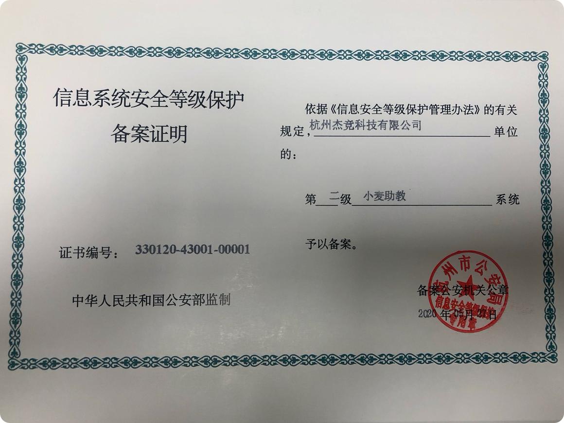 公安部颁发《信息系统安全等级保护证书》